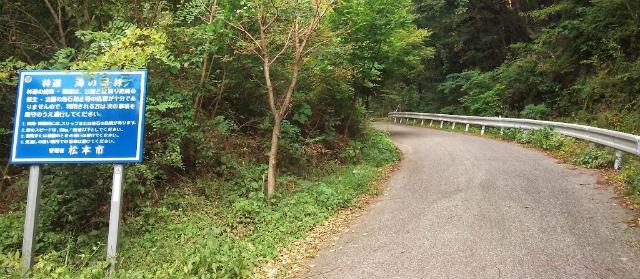 【美ヶ原高原】美ヶ原林道・湯ノ原林道の通行規制【登山口ナビ】