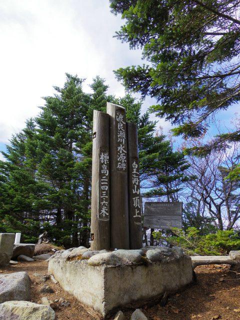 皇海山・鋸山(不動沢コース)登山口コースガイド 渡良瀬川水源碑【登山口ナビ】