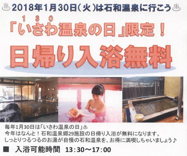 入浴料無料の石和温泉の日【登山口ナビ】