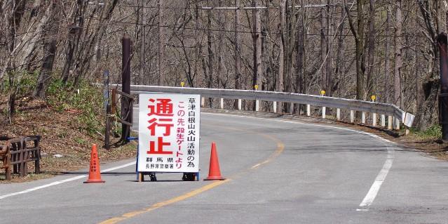 草津白根山の噴火警戒レベル2に引き上げ(通行規制)【登山口ナビ】