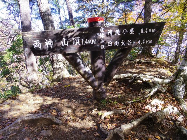 両神山(日向大谷・表参道ルート) 登山口コースガイド 産泰尾根【登山口ナビ】