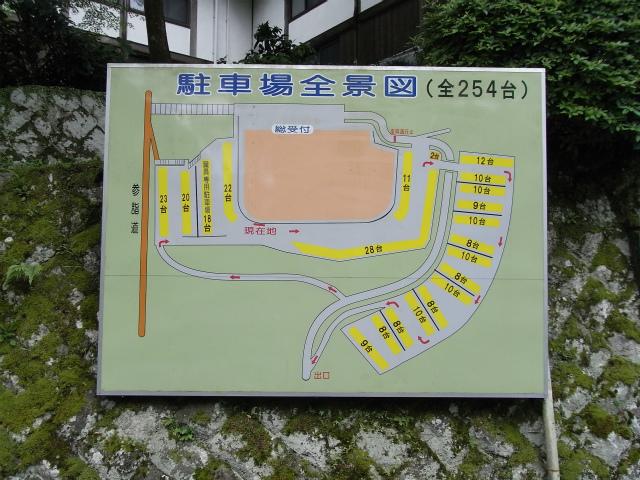 大雄山最乗寺駐車場案内図【登山口ナビ】
