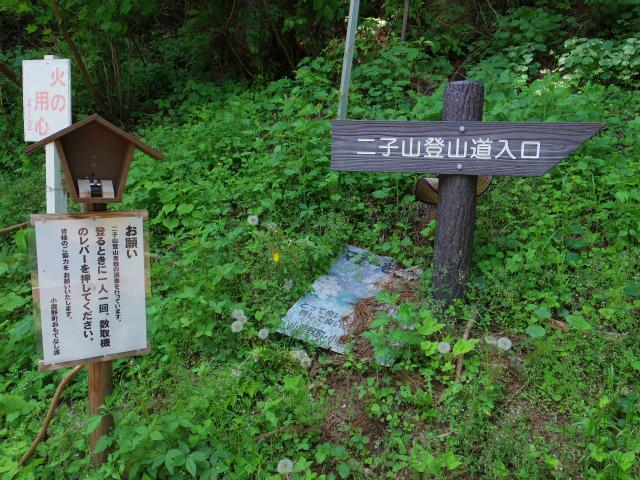 西上州・二子山(東岳・西岳) 登山口コースガイド【登山口ナビ】