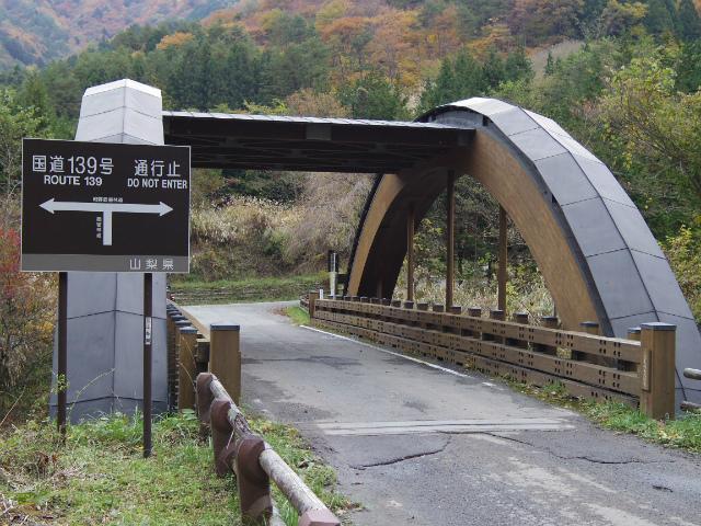 御正体山登山口 鹿留林道の通行規制 虹の木橋【登山口ナビ】