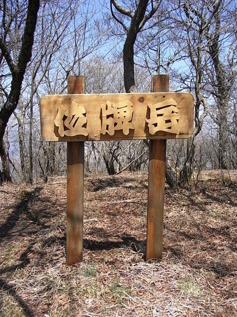 越前岳~位牌岳(愛鷹山神社口周回) 登山口コースガイド 位牌岳山頂【登山口ナビ】