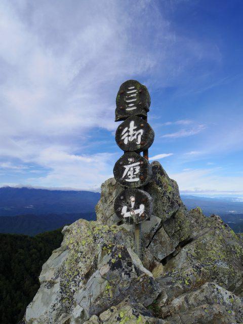 御座山(栗生コース) 登山口コースガイド 山頂【登山口ナビ】