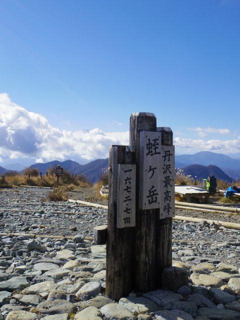 蛭ヶ岳ガイド(11月12日)【登山口ナビ】