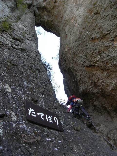 表妙義・金洞山(中ノ岳~鷹戻し~相馬岳) 登山口コースガイド たてばり【登山口ナビ】