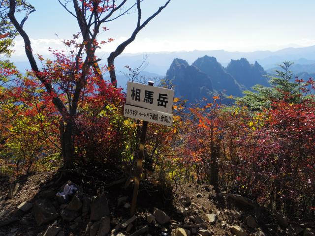 表妙義・金洞山(中ノ岳~鷹戻し~相馬岳) 登山口コースガイド 相馬岳山頂【登山口ナビ】