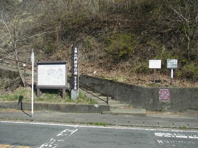 表妙義・金洞山(中ノ岳~鷹戻し~相馬岳) 登山口コースガイド 石門群登山道入口【登山口ナビ】