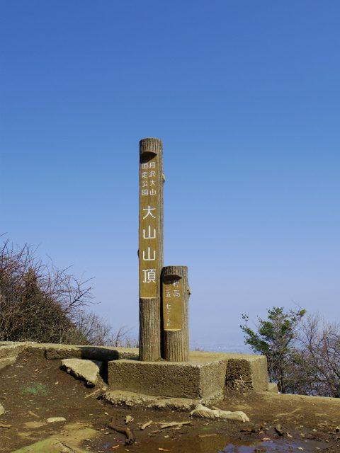 大山(ヤビツ峠~イタツミ尾根)大山山頂【登山口コースガイド】