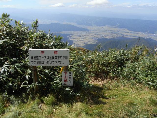 八海山(屏風道~新開道)九合目【登山口コースガイド】