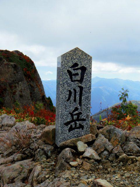 八海山(屏風道~新開道)釈迦岳山頂【登山口コースガイド】