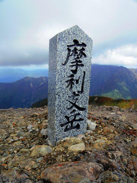 八海山(屏風道~新開道)摩利支岳山頂【登山口コースガイド】
