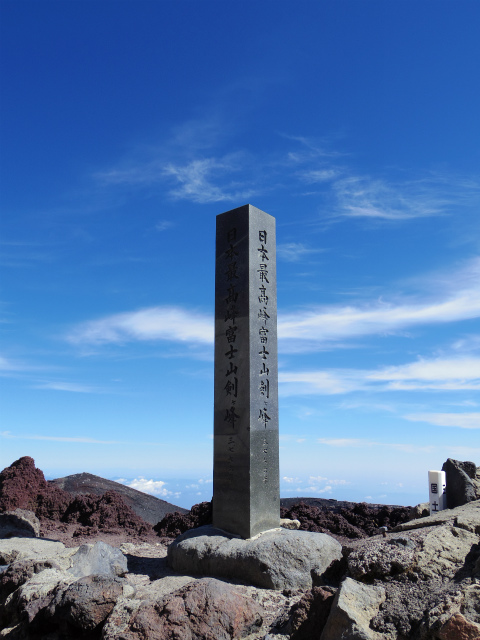富士山 剣ヶ峰~お鉢巡り(富士宮ルート/無雪期日帰り)登山口コースガイド 山頂標柱【登山口ナビ】