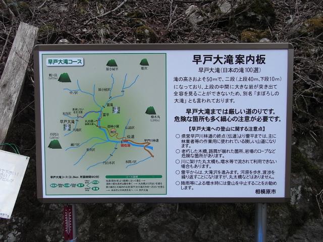 蛭ヶ岳(雷滝~市原新道)コースガイド 伝道【登山口ナビ】