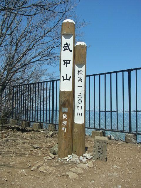 武甲山(表参道コース) 登山口コースガイド 山頂【登山口ナビ】