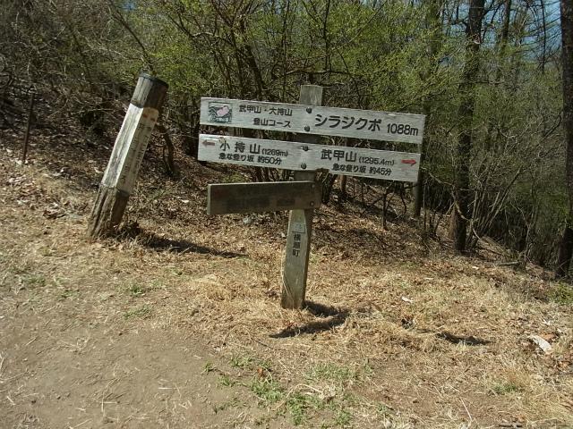 武甲山(表参道コース) 登山口コースガイド シラジクボ【登山口ナビ】
