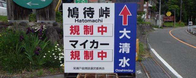 2017年度 尾瀬マイカー規制情報【登山口ナビ】