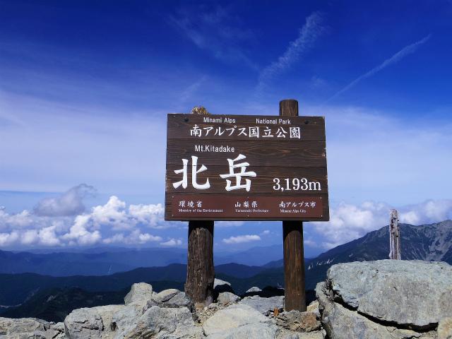 北岳(左俣コース)登山口コースガイド 北岳山頂【登山口ナビ】