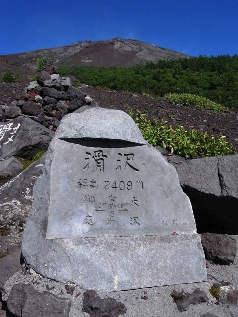 富士山 御中道(大沢崩れ) 登山口コースガイド 滑沢【登山口ナビ】