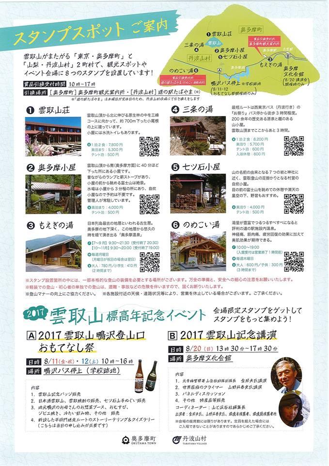 2017雲取山記念スタンプラリー台紙裏面