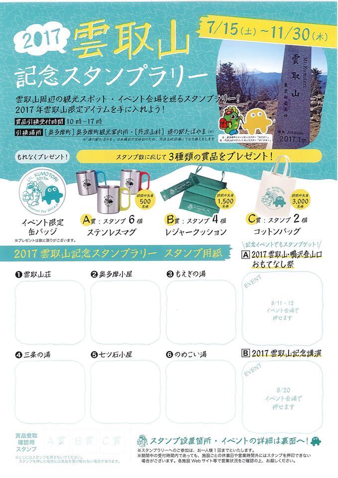 2017雲取山記念スタンプラリー台紙