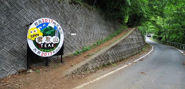 2017雲取山記念スタンプラリーの開催【登山口ナビ】
