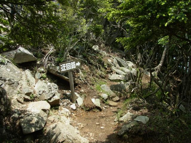 乾徳山(銀晶水・徳和コース)登山口コースガイド 鳳岩の迂回路【登山口ナビ】