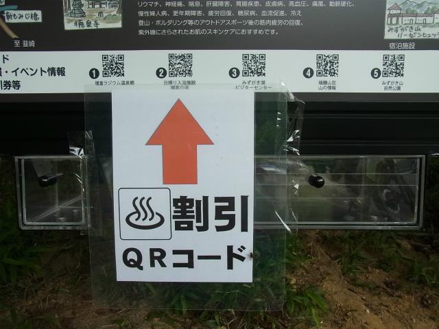 富士見平口駐車場 増富の湯割引QRコード【登山口ナビ】