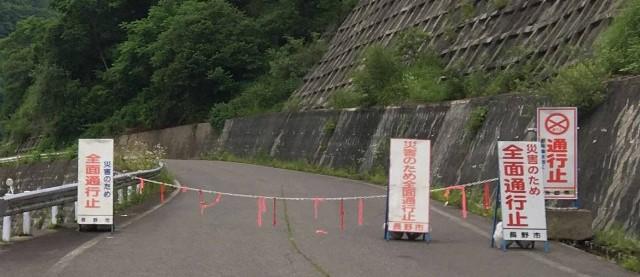 【奥裾花】大川林道の通行規制(全面通行止)【登山口ナビ】