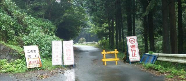 【有間峠】広河原逆川林道の通行規制【登山口ナビ】