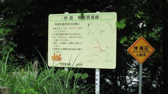 【黒坂峠】黒坂里道林道・名所山林道の通行規制【登山口ナビ】
