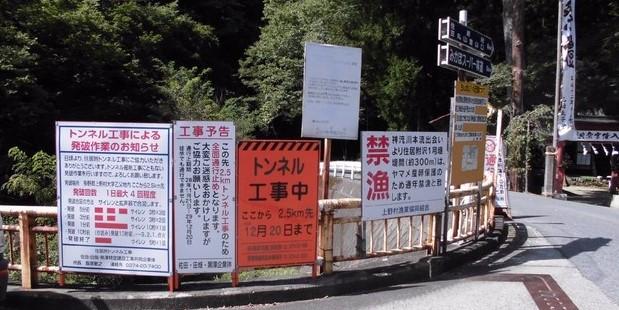 【笠丸山】住居附林道の通行規制