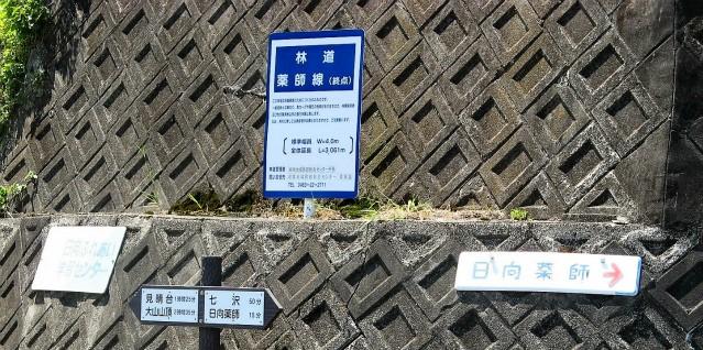 【日向山】薬師林道の通行規制【登山口ナビ】