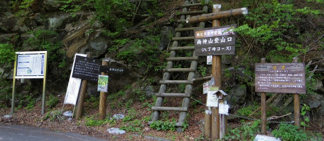 【両神山】金山志賀坂林道の全面通行止め【登山口ナビ】