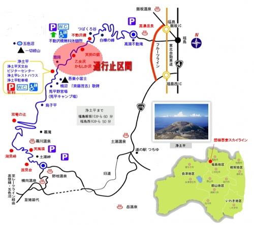【吾妻連峰】磐梯吾妻スカイラインの通行規制地図【登山口ナビ】