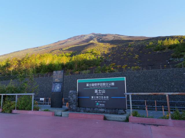 富士山・宝永山(富士宮口) 登山口コースガイド 表口五合目【登山口ナビ】