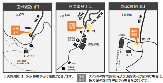 【妙高山・火打山】入域料徴収の社会実験実施箇所マップ【登山口ナビ】