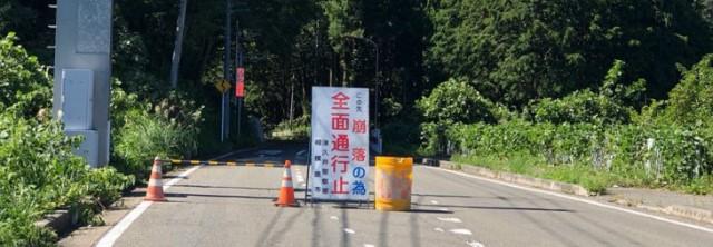 【丹沢主脈】国道413号線(道志みち)の通行止【登山口ナビ】