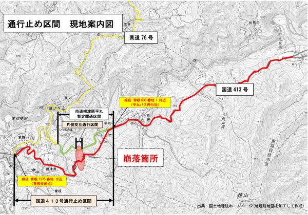 【裏丹沢】国道413号線(道志みち)の通行規制区間地図【登山口ナビ】