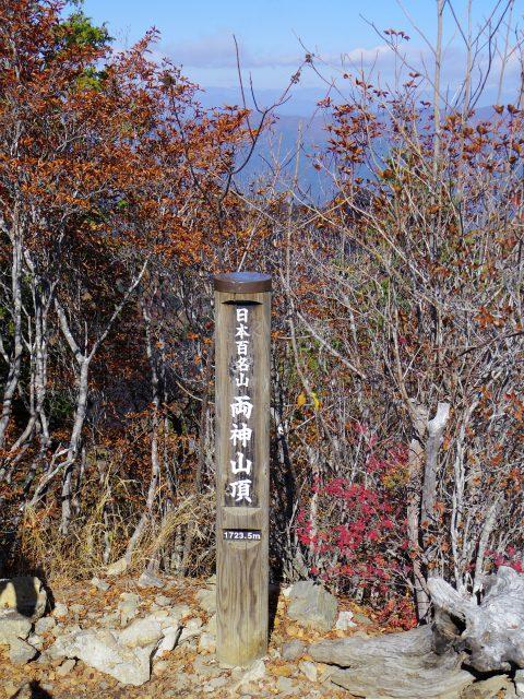 両神山(日向大谷・表参道ルート) 登山口コースガイド 両神山山頂【登山口ナビ】