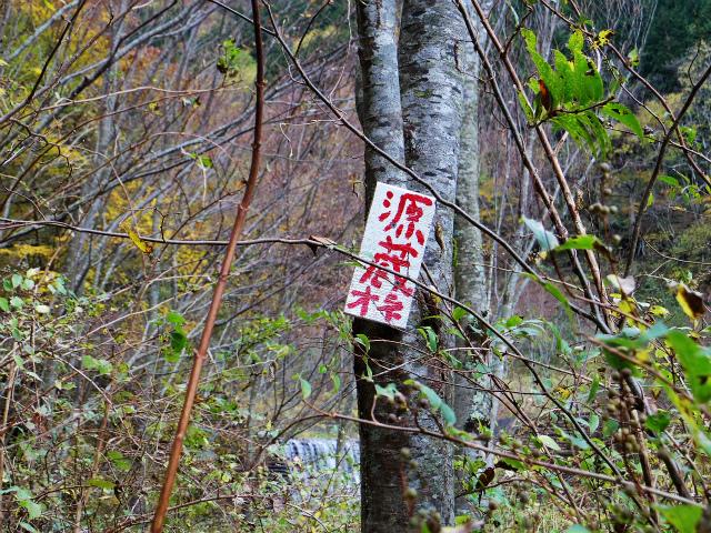 蛭ヶ岳(源蔵尾根~臼ヶ岳)登山口コースガイド 源蔵尾根プレート【登山口ナビ】