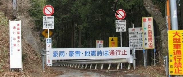 【陣馬山】都道521号線(陣馬街道)の通行規制【登山口ナビ】