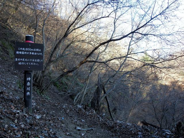 三峰山(物見峠~不動尻周回)登山口コースガイド トラバース警告板【登山口ナビ】