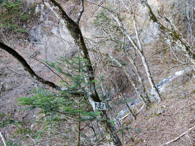 三ツ峠山(北口登山道)登山口コースガイド 大岩戸【登山口コースガイド】