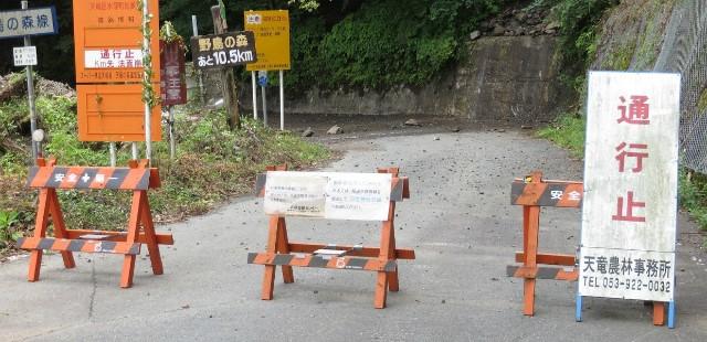 【麻布山】天竜スーパー林道の通行止【登山口ナビ】