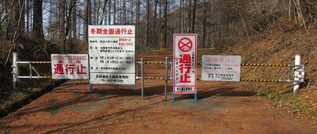 【ぶどう峠】県道124号上野小海線の通行止【登山口ナビ】