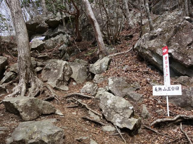毛無山(不動の滝コース)登山口コースガイド 五合目【登山口ナビ】