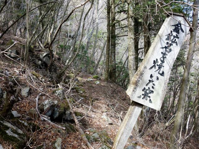 毛無山(地蔵峠コース)登山口コースガイド 金鉱石の窯跡【登山口ナビ】